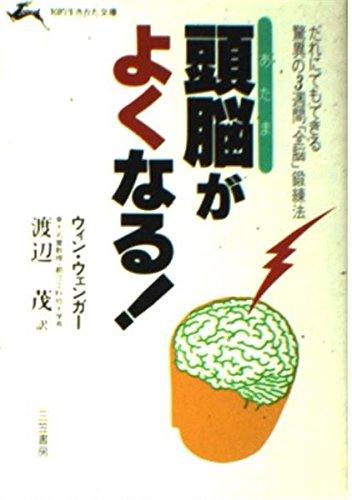 頭脳(アタマ)がよくなる!―だれにでもできる驚異の3週間「全脳」鍛練法 (知的生きかた文庫)