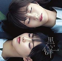 ヒールの高さ♪欅坂46(菅井友香・守屋茜)のCDジャケット