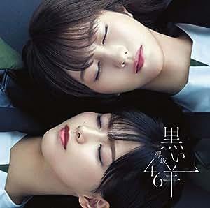 【Amazon.co.jp限定】黒い羊 (TYPE-C) (CD+Blu-ray) (ポストカード(Type C)付)