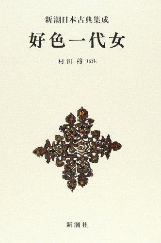 好色一代女  新潮日本古典集成 第3回