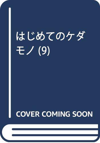 はじめてのケダモノ(9): フラワーCアルファ