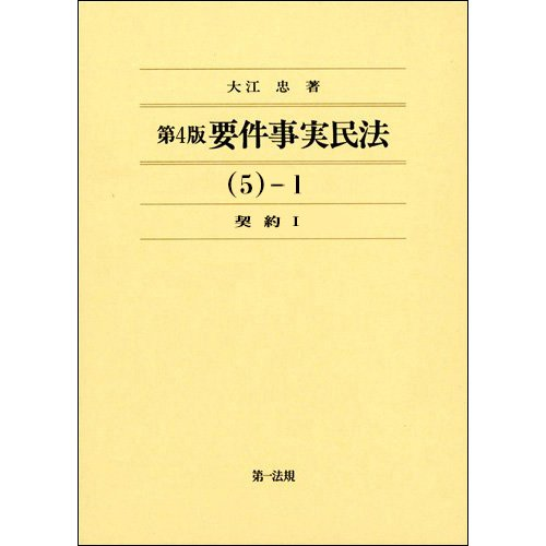 第4版 要件事実民法(5)-1 契約I (要件事実民法シリーズ)の詳細を見る