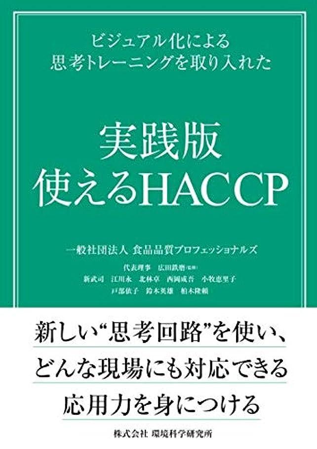 高い正当なコール実践版 使える HACCP