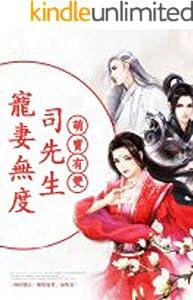 萌寶有雙:司先生寵妻無度 (Traditional Chinese Edition)