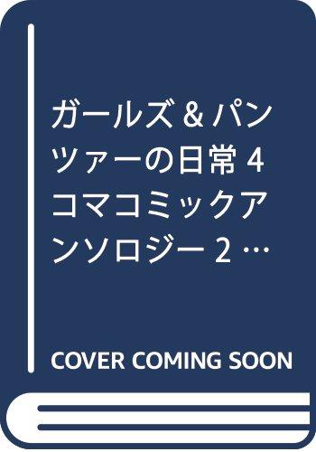 ガールズ&パンツァーの日常 4 コマコミックアンソロジー2 (MFコミックス アライブシリーズ)