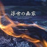 NHKドラマ「浮世の画家」オリジナル・サウンドトラック