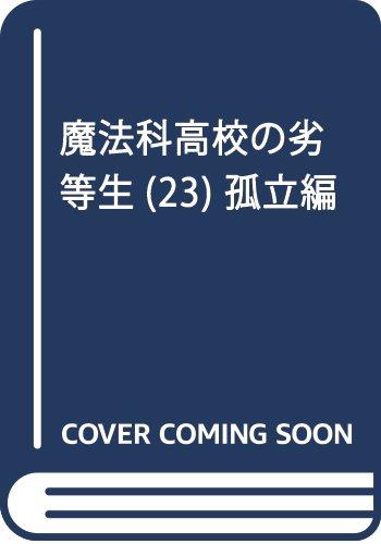 魔法科高校の劣等生(23) 孤立編 (電撃文庫)
