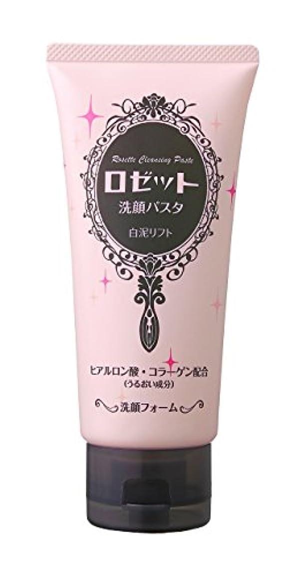 ダイアクリティカル害最大のロゼット 洗顔パスタ 白泥リフト 120g