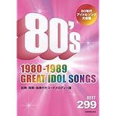 80年代アイドルソング大全集 BEST 299 コードメロディー譜