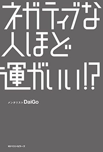 Amazon.co.jp: ネガティブな人...