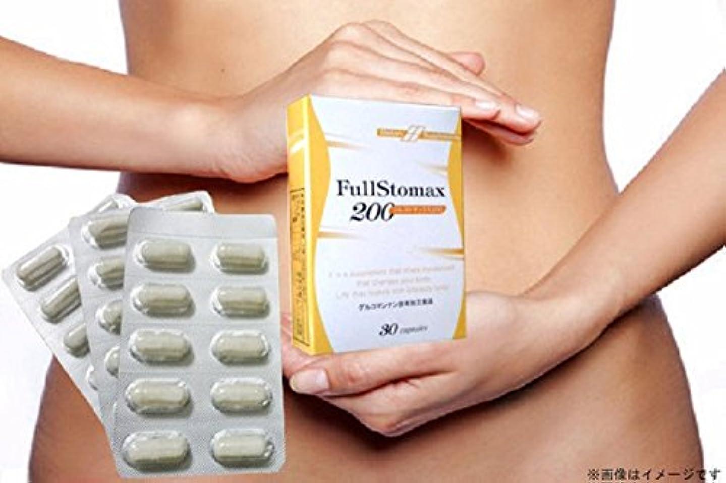 拒絶肌寒い差別するフルストマックス200(30カプセル)