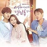 三十ですが十七です OST (CD + ブックレット) (韓国盤)