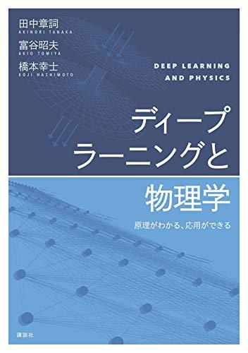 ディープラーニングと物理学 原理がわかる、応用ができる (KS物理専門書)の詳細を見る