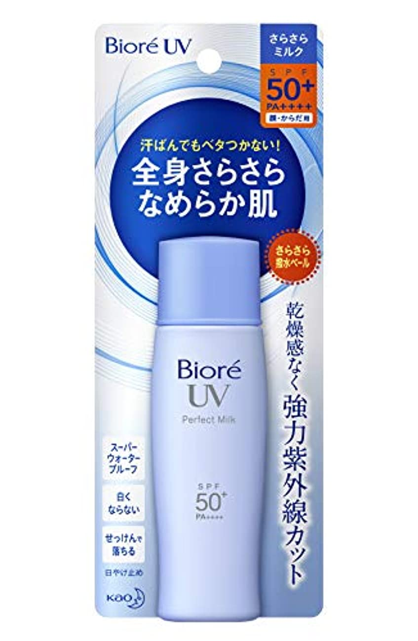 シロナガスクジラの間で自治ビオレ UV さらさらパーフェクトミルク SPF50+/PA++++ 40ml