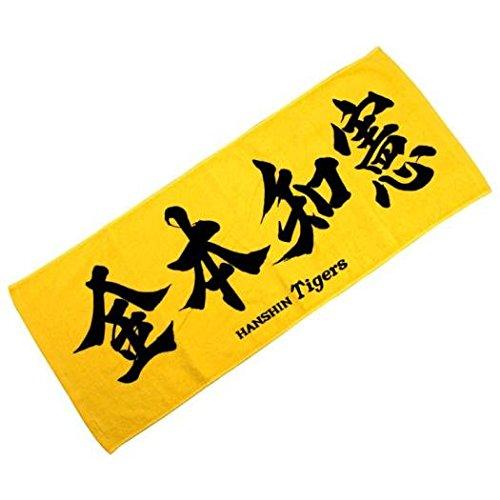 MIZUNO(ミズノ) 選手名応援フェイスタオル 金本知憲 阪神タイガース 12JRXT1906 金本知憲