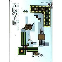 五匹の子豚 (ハヤカワ・ミステリ文庫 1-21)