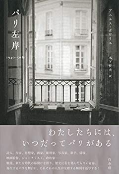 パリ左岸:1940-50年