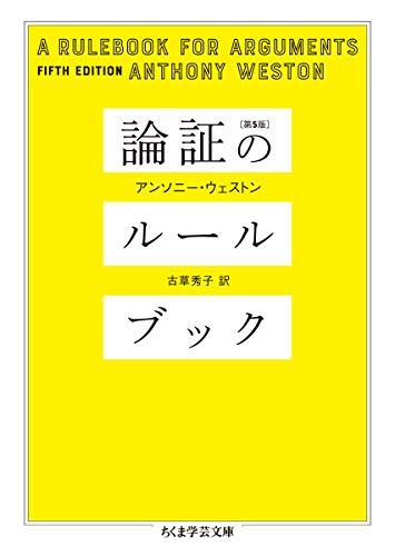 論証のルールブック [第5版] (ちくま学芸文庫)の詳細を見る
