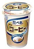 たべる雪印コーヒー ミルク仕立て180g×12個
