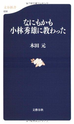 なにもかも小林秀雄に教わった (文春新書)の詳細を見る