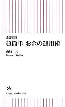 [山崎元]の全面改訂 超簡単 お金の運用術 (朝日新書)