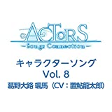 TVアニメ ACTORS -Songs Connection- キャラクターソング Vol.8 葛野大路 颯馬(CV:置鮎龍太郎)