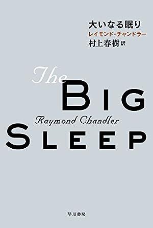 大いなる眠り (ハヤカワ・ミステリ文庫)
