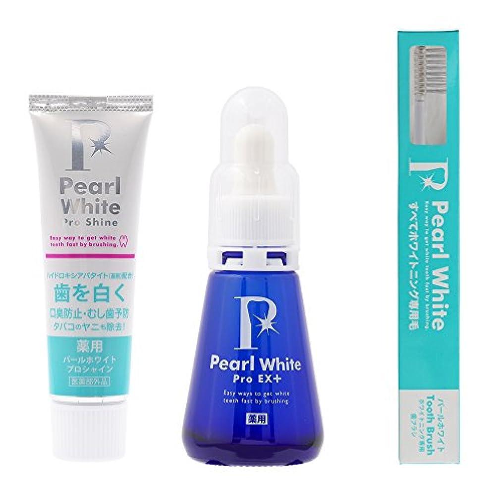 追加大声で局Pearl White 薬用パール ホワイト Pro EXプラス1本+ シャイン40g+専用歯ブラシ 限定セット ホワイトニング