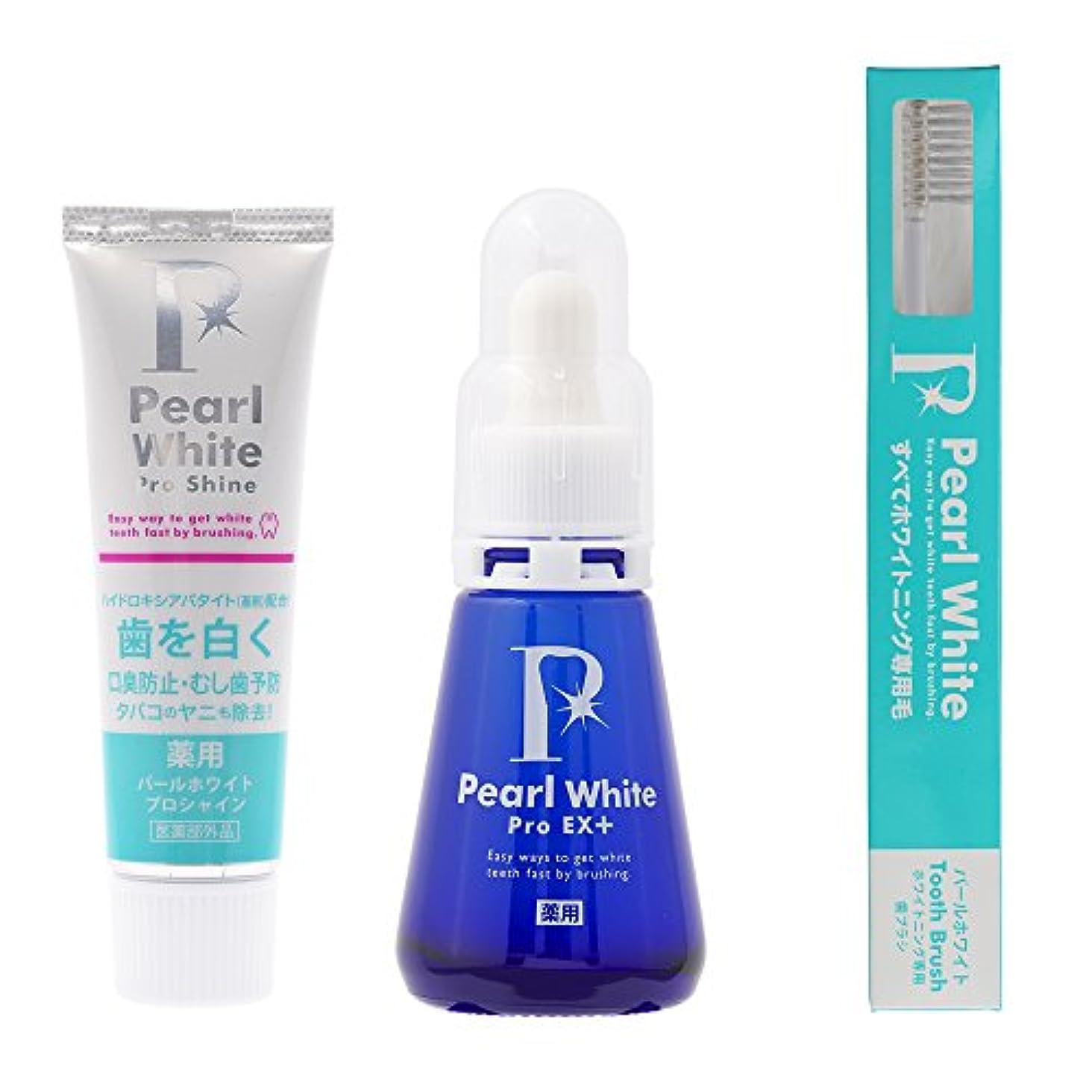 軸陰謀排他的Pearl White 薬用パール ホワイト Pro EXプラス1本+ シャイン40g+専用歯ブラシ 限定セット ホワイトニング