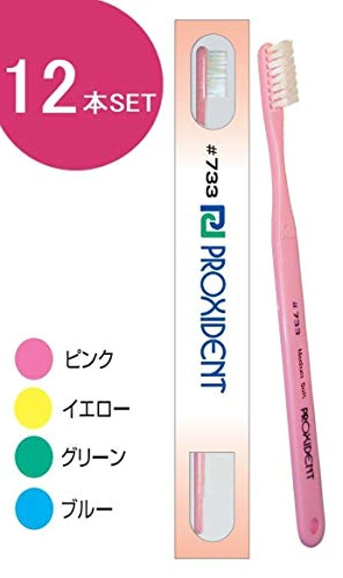 つまらないショルダー加速度プローデント プロキシデント スリムヘッド MS(ミディアムソフト) 歯ブラシ #733 (12本)