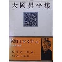 新潮日本文学 43 大岡昇平集 俘虜記 野火 酸素 花影