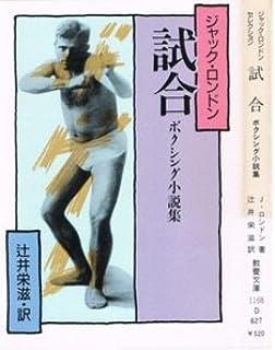 決定版ジャック・ロンドン選集〈2〉ボクシング小説集・白牙   ジャック ...