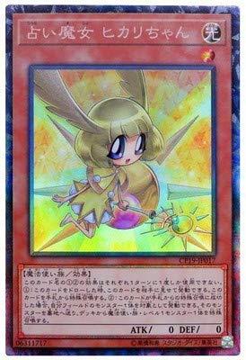 遊戯王/第10期/CP19-JP017 占い魔女 ヒカリちゃん【コレクターズレア】