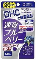 【まとめ買い】DHC20日速攻Bベリー40粒 ×6個