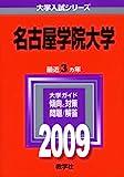 名古屋学院大学 [2009年版 大学入試シリーズ] (大学入試シリーズ 404)