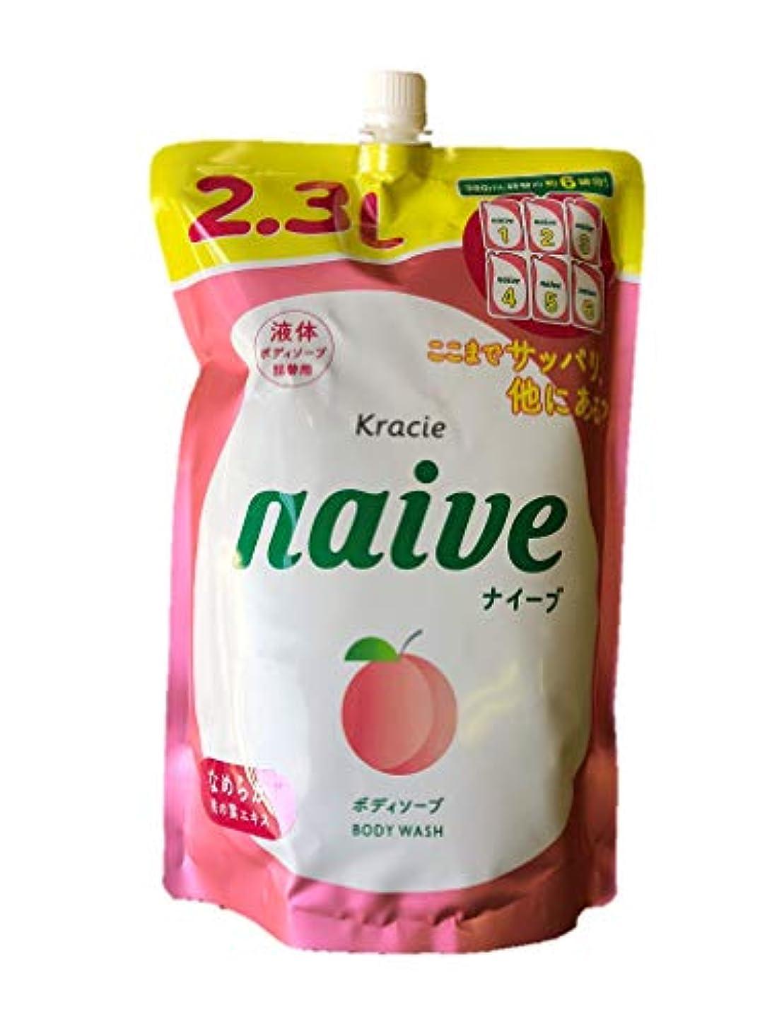 襲撃ハシー直接【大容量2.3L】ナイーブ 植物性ボディーソープ 自然でやさしい桃の香り 2300ml
