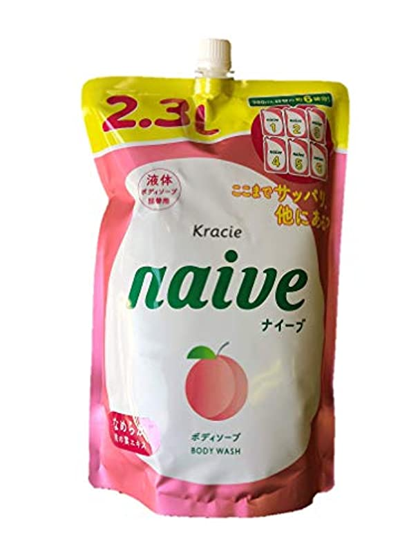 敷居窒息させるうめき【大容量2.3L】ナイーブ 植物性ボディーソープ 自然でやさしい桃の香り 2300ml
