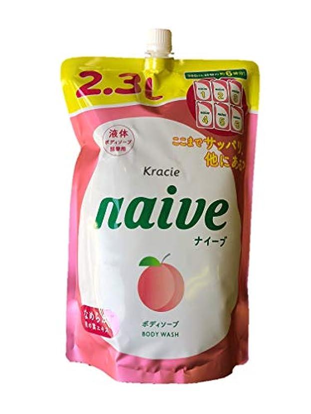 夫婦朝によって【大容量2.3L】ナイーブ 植物性ボディーソープ 自然でやさしい桃の香り 2300ml