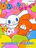 ふわふわシナモン 3 (ぴっかぴかコミックス カラー版)