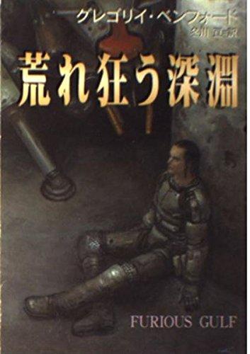 荒れ狂う深淵 (ハヤカワ文庫SF)の詳細を見る