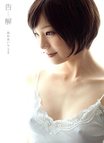 鈴村あいり写真集『告解』 -