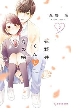 花野井くんと恋の病(2) (デザートコミックス)