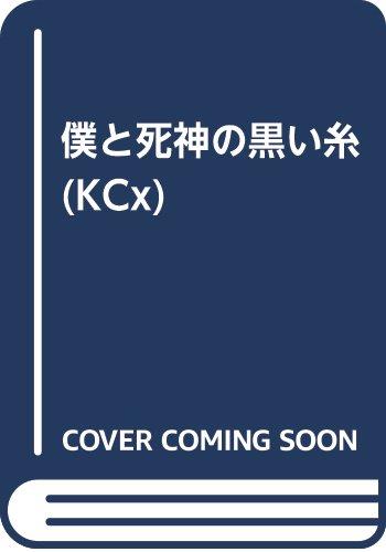 僕と死神の黒い糸 (KCx)