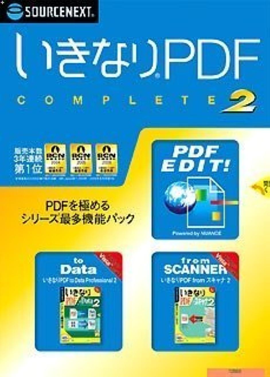 南アメリカタンパク質拳いきなりPDF COMPLETE 2 (説明扉付厚型スリムパッケージ版)