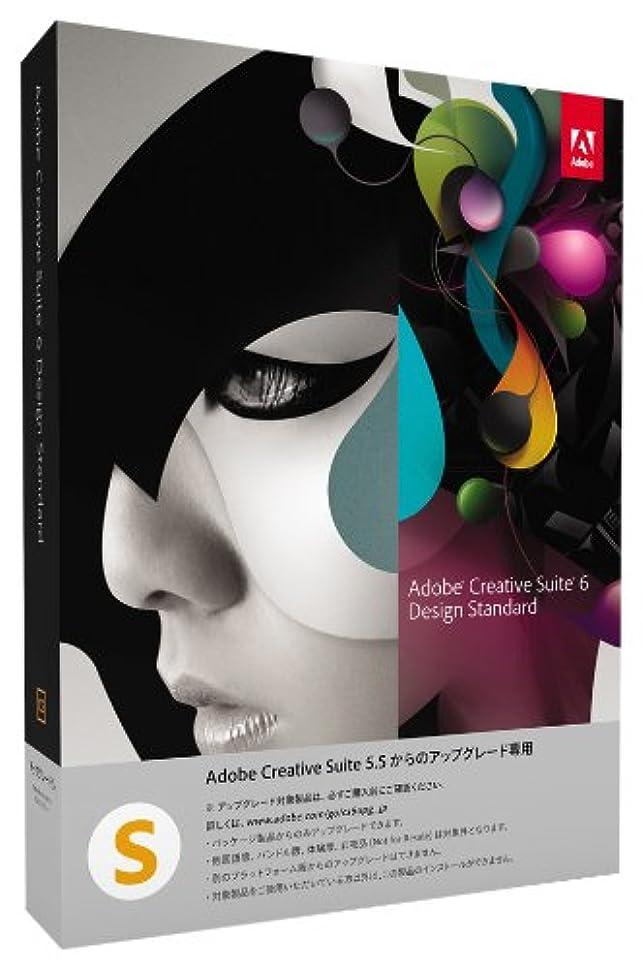 バング女王ホールドオールAdobe Creative Suite 6 Design Standard Windows版 アップグレード版「S」(CS5.5からのアップグレード) (旧製品)