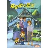 ロミオの青い空 TV全話 コンプリートDVD (全33話)[DVD] 台湾輸入盤 日本語/中国語 [Import]