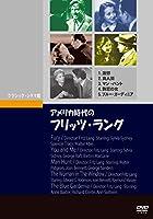 アメリカ時代のフリッツ・ラング(1936~1953) [DVD]