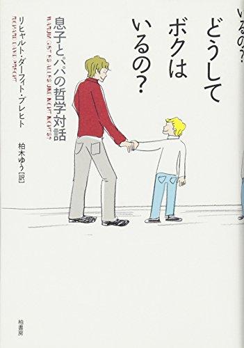 どうしてボクはいるの?―息子とパパの哲学対話の詳細を見る