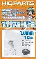 マイナスモールド2 1.0mm(10個入)