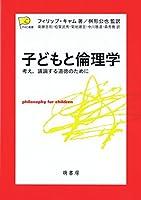 子どもと倫理学―考え、議論する道徳のために (P4C叢書)